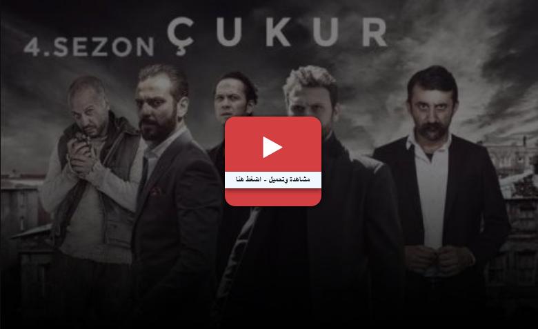 مسلسل الحفرة التركي الموسم الرابع مواعيد العرض والقنوات الناقلة الحلقة 18
