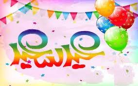 بطاقات التهنئة بمناسبة عيد الفطر