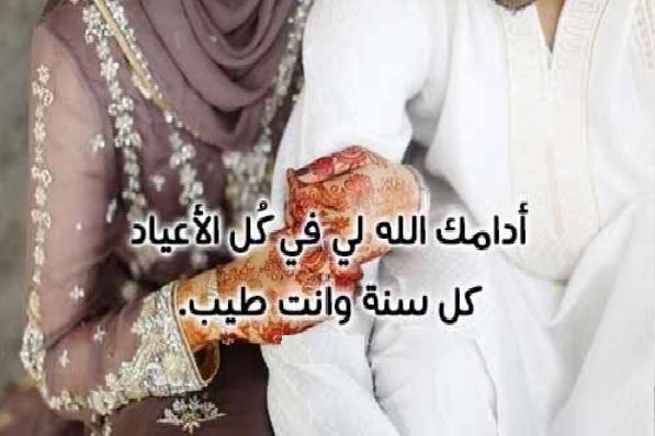 اجمل الكلمات للزوج بعيد